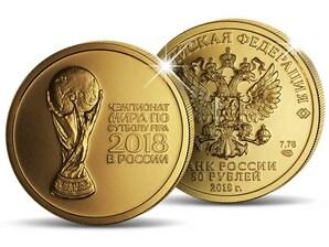 "50-Rubel-Goldmünze ""WM-Trophäe"""