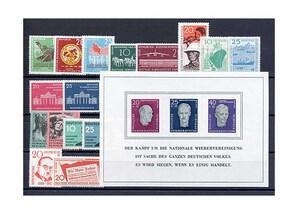 DDR, Briefmarken-Jahrgang 1958